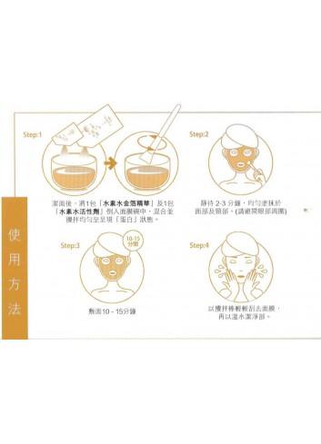 SASSOU JAPAN 金箔水素亮白面膜