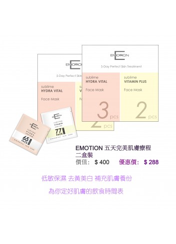 Emotion 5-Day Perfect Skin Treatment Mask x 2 Boxes