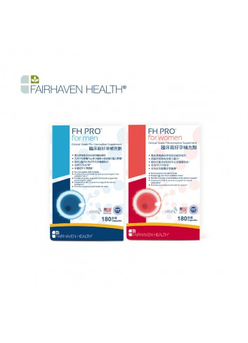 FAIRHAVEN HEALTH 臨床級好孕輔助男女套裝 (送FH PRO™ Omega-3 $288一盒)