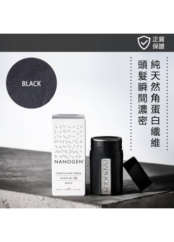 NANOGEN 頭髮納米纖維 (黑色) 15g