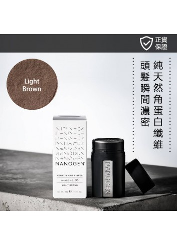NANOGEN 頭髮納米纖維 (Light Brown) 15g