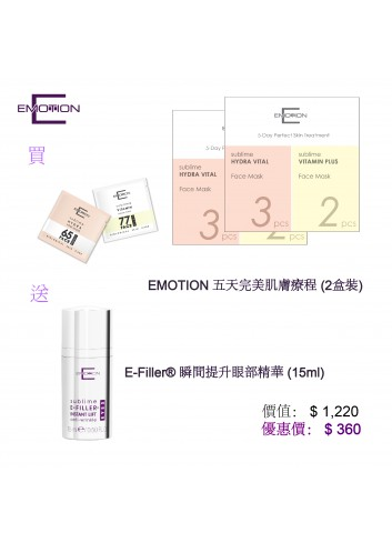 Emotion 5-Day Perfect Skin Treatment Mask (2 Packs), Get E-Filler® Instant Lift Eye Serum 15ml 1 pc for Free